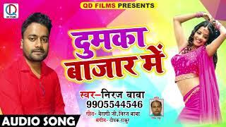 #Hit Bhojpuri Song 2018-Dumka Bazar Me-दुमका बाजार में- Neeraj Baba