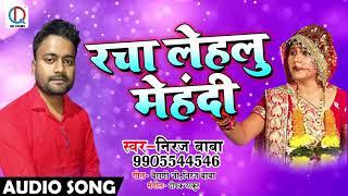 New Bhojpuri Sad Song 2018-रचा लेहलु मेहंदी -Racha Lehlu Mehandi-Neeraj Baba