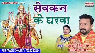 Parmatma Singh Devi Geet 2018 - Sevakan Ke Gharawa -  Superhit Bhojpuri Devi Geet 2018 New