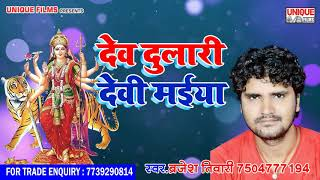 Brajesh Tiwari का सबसे हिट देवी गीत 2018 - Dev Dulari Devi Maiya - Bhojpuri Hit Songs 2018