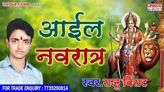Raju Viraat Devi Geet 2018 - Aail Navratra -  Superhit Bhojpuri Devi Geet 2018 New