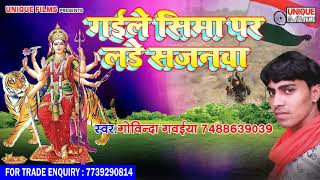 Govinda Gavaiyaa Devi Geet 2018 - Gaile Sima Par Lade Sajanawaa -  Bhojpuri Devi Geet 2018 New
