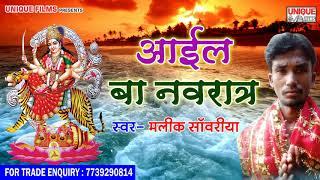 Malik Sawariya Devi Geet 2018 - Aail Baa Navratra -  Superhit Bhojpuri Devi Geet 2018 New