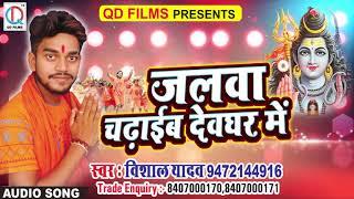 जलवा चढ़ाइब देवघर में|Jalwa Chadhaib Devghar|Vishal Yadav|Saddam Sawan|New Bolbam Song 2018