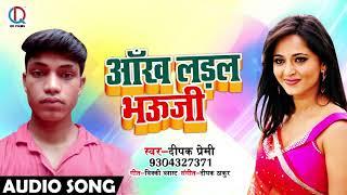 सुपरहिट गाना - आँख लड़ल भऊजी - Deepak Premi - Aankh Ladal Bhauji - Bhojpuri New SOngs 2018