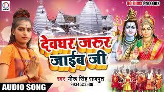 Niru Singh Rajput का अब तक सबसे Superhit Bolbam Song - Devghar Jarur Jaib Jee - New Bolbam Songs