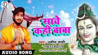 Amit Maahi का New भोजपुरी Song - साचे कही बाबा - Saache Kahi Baba - Bol Bam Songs