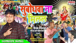 भोजपुरी इंडस्ट्रीज में इस साल दुर्गा पूजा के पंडाल में सिर्फ यही गाना बजेगा #Subodhwa Na Milal ||