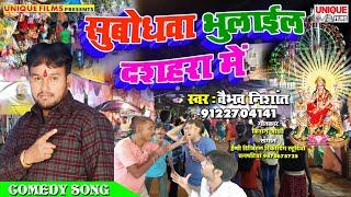 #Super_Duper_Hit_Comedy_Devi_Song || सुबोधवा भुलाईल दशहरा में || Vaibhav Nishant Comedy Devi Song