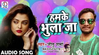 New Bhojpuri Song - हमके भूला जा - Jitu Sharma - Hamke Bhula Ja - Bhojpuri Sad Songs 2018
