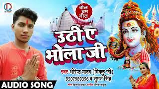 "Bhojpuri Bol Bam SOng - उठी ए भोला जी - Dhirendra Yadav "" Mikku Ji "" , Suman Singh - Kanwar Songs"