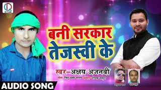 लालू के बेटे पर गाया हुआ गाना हो रहा है Viral - Akshay Ajanbi - Bani Sarkar Tejasvi Ke - RJD Songs