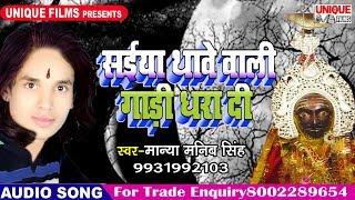 #Devi Songs 2018 #Manya Manib Singh    सईया थावे वाली गाड़ी धरा दी   