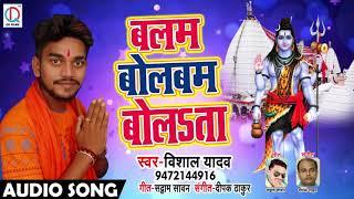 #Vishal Yadav New Bol Bam Song - बलम बोलबम बोलsता - Balam Bolbam Bolata - Bol Bam Songs 2018