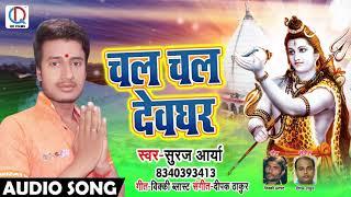 सुपरहिट सावन गीत - चल चल देवघर - Chal Chal Devghar - Suraj Aarya - Bhojpuri Bol Bam Songs 2018