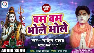 Sahil Yadav New Bol Bam Song - बम बम भोले भोले - Bam Bam Bhole Bhole - Bhojpuri Kanwar Songs 2018