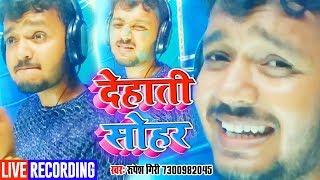 सुनकर खुश हो जाओगे - सोहर - Bhojpuri Sohar 2018. #Rupesh Giri #Bhojpuri Dehati Sohar