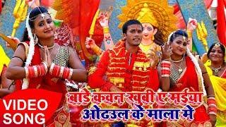 4K Video Devi Geet 2018   बाड़े कवन खूबी ए मईया ओढ़उल के मला में   Badari Bedardi Devi Geet Video