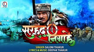 पाकिस्तान पर हुआ मिराज से हमला-भारत ने लिया पुलवामा का बदला-भारतीय सेना गौरव गीत-Surgical Strike 2.0