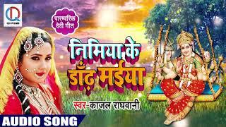 Nimiya Ke Dandh Maiyya | Kajal Raghwani | Bhojpuri Song |Devi Geet 2018