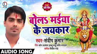 Bhojpuri #Devi Geet - बोलs मईया के जयकार - Sandeep Kumar - Bola Maiya Ke Jaykaar - Navratri Songs