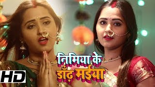 #Video #Song - Nimiya Ke Dandh Maiyya - Kajal Raghwani - Bhojpuri Song - Devi Geet 2018