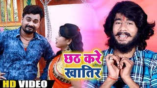 Full HD Video Chhath Kare Khatir Amit Maahi Sunil Rock   Chhath Puja Geet Song 2018