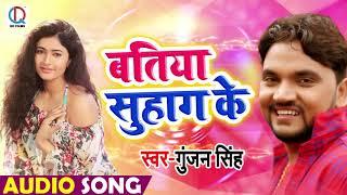 Gunjan Singh का New भोजपुरी Song - बतिया सुहाग के - Batiya Suhag Ke - Bhojpuri Songs 2019