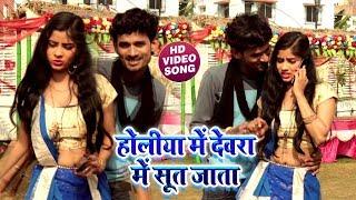 BHOJPURI VIDEO SONG #Mukesh Premi   होलिया में देवरा गोदिये में सूत जाता