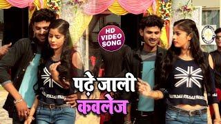 HD VIDEO #Mukesh Premi का #Bhojpuri_Song | पढ़े जाली कवलेज | Bhojpuri Hits