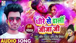 New Bhojpuri Holi Song - धीरे से डाली जीजा जी - Amit Raja & Antra Singh Priyanka - Bhojpuri Holi