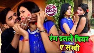 Vishal Ydav का New होली Video Song - रंग डलले पियर ए सखी - Holi Ke Chutti Me - Bhojpuri Video Song