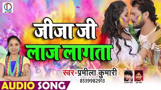 Pramila Kumari का 2019 (New) Bhojpuri Holi Song   जीजा जी लाज लागता