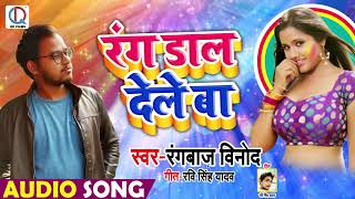 Rangbaaz Vinod का New Holi Song | रंग डाल देले बा | New Bhojpuri Holi