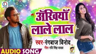 अँखिया लाले लाल - Ankhiya Lale Lal - Rangbaaj Vinod - Bhojpuri Holi SOngs 2019