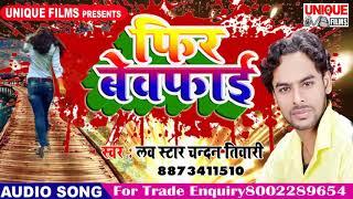 रो पड़ोगे इस Songs को सुनकर  सबसे दर्द भरे गाने - Phir Bewafai  #BEWAFA Latest Hindi Sad Songs