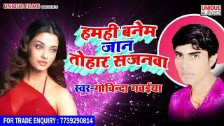 2018 सुपर हिट भोजपुरी Song - Hamahi Baneb Jaan Tohar Sajanawa    Govind Gawaiya