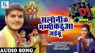 Arvind Akela Kallu का 2018 का लगन Special DJ Remix