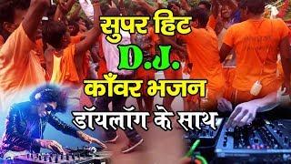 आ गया #Dj Remix सबसे महंगा सुपर हिट बोलबम सांग || Vaibhav Nishant || Hindi Sawan New Remix Song 2018