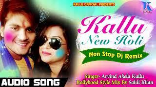 Arvind Akela Kallu - New Holi Song 2018 - Non Stop DJ Remix Bollywood Version By Sahil Khan