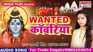 आ गया लवली सिंह का 2018 का सबसे बड़ा बोलबम सांग !! Chali A Mummy Chali A Papa Sange Devghar Me ||