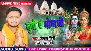 सुपर हिट नया धमाका 2018  (Rupesh Giri ) सुनी ए भोला जी  Suni A Bhola Ji - Bolbam Songs