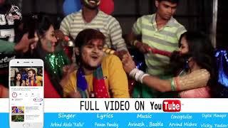 Arvind Akela Kallu का 2018 New Holi SOng - ले ला आरा ब्रांड बैगन - Bhojpuri Holi SOng