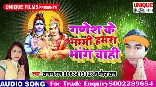 #Ganesh Ke Mummy Hamra Bhang Chahi _Rajan Raj - Neha Raj _ Bolbam Song 2018 ||