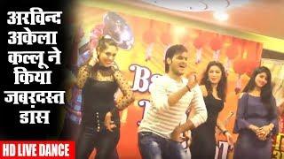 Live Dance - अरविन्द अकेला कल्लू ने किया जबरदस्त Live Dance - Suti Le Sejariya - Bhojpuri Songs 2018