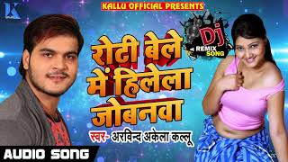Arvind Akela Kallu का 2018 का लगन Special DJ Remix Song - Roti Bele Me  Hilela Jobanwa - Bhojpuri Hit video - id 3715959b7a32ca - Veblr Mobile
