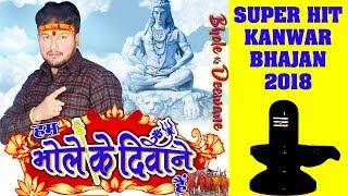 Super Hit | हिन्दी रैप शिव भजन | Hum Bhole Ke Deewane Hain | हम भोले के दीवाने हैं | Vaibhav Nishant