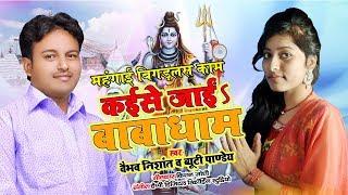 ब्यूटी पाण्डेय का नया कांवर गाना - #कईसे जाईं बाबाधाम - #Vaibhav Nishant || Beauty Pandey | Hit Song