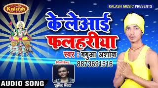 Bhojpuri Chhath Geet - के ले आई फलहरिया - Babua Ashok - Ke Le Aayi Falahariya - Chhath Songs
