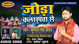 Bhojpuri Chhath Geet - Joda Kalshupwa Se - Kunal Singh - Chhath Kail Jayi - Chhath Songs 2018